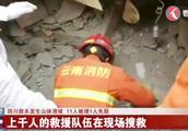 四川叙永发生山体滑坡,民房粉碎性垮塌,上千人救援队伍现场搜救