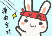 兔兔兔:十年寒窗,苦尽甘来,1987年生肖兔命里有时终须有!