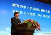 教育部中小学名校长领航工程 名校长工作室授(揭)牌仪式在郑举行