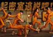 《密室大逃脱》邓伦杨幂吓出表情包,画风太独特却被吐槽照搬原版