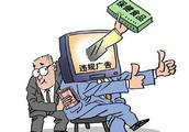 长治市工商局召开2018年虚假违法广告整治联席会议