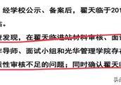翟天临学术不端,把关不严!北京大学应该给予责任人罚酒三杯!