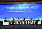 聚焦文旅融合,2019中原文旅创新高峰论坛在郑举办