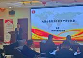 北京权易互联受邀参加《央国企混改及存量资产投资机会》研讨会