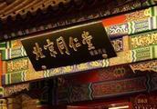 北京同仁堂遇信任危机,电商已下架问题产品
