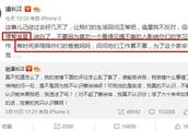 蔡徐坤潘长江事件再有后续,潘长江再发微博,却遭网友的回怼