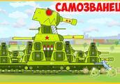 坦克世界搞笑动画:还敢假冒kv44,球形坦克表示胆子很大
