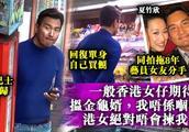 TVB御用有钱人现实是富二代 爱坐巴士的他:港女不会欣赏我