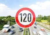 高速限速120开到130算不算超速?老司机亲身经历告诉你答案