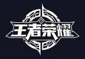 """广知院作出诉前禁令 """"西瓜视频""""将停止直播""""王者荣耀"""""""