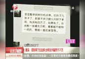 濉溪:谎称得了白血病,女网友诈骗男子26万