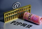 投资P2P平台跑路后,本金该如何追回?