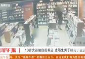 13岁女孩独自逛书店,不想遭陌生男子骚扰,监控记录全过程
