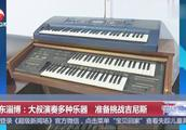 山东淄博:大叔演奏多种乐器,准备挑战吉尼斯