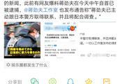 最新消息,蒋劲夫在日本被逮捕