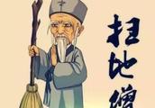 金庸武侠小说中真正的十大高手,大BOSS,扫地僧居然垫底!