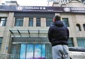 河南39家权健门店已停业30家,权健公司退换货客服电话恢复开通