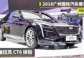 凯迪拉克旗舰轿车CT6 亮相2018广州车展