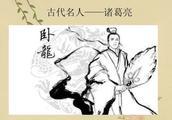 诸葛亮三国演义封神,历史中却形象大变,两点论据表明真相!