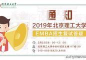 2019年北京理工大学EMBA招生复试答疑通知