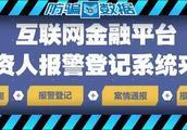 深圳警方上线投资人登记系统,46家已立案(附名单)