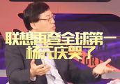 联想再登全球第一,杨元庆却诉起了苦,煽起了情
