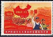 邮票值得大众投资万众创新吗?