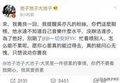 池子劝吴亦凡粉丝别刷榜:这么刷榜,他没法进步