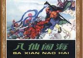 神话故事连环画:《八仙闹海》人民美术出版社(下)