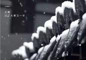 大寒丨冬将尽春将始,一年终章,至此轮回