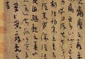 国家严禁带出国展览的16幅国宝级书法作品