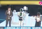 """人类假扮机器人助兴!被俄媒体误报""""最先进机器人"""""""