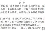 网传勇士生活区换热站视频系谣言 山东中豪能源发文澄清