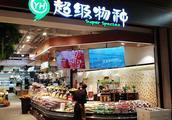 深圳最大的超级物种来了 平安金融中心店今日开业