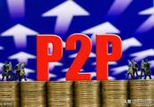 中兴财富:P2P网贷行业格局逐渐清晰未来前景可期