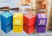 银行理财面临重大改革,今后投资者如何购买理财产品?