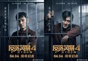 《反贪风暴4》成系列最燃!网友看不懂:古天乐怎么穿起了囚服