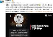 重庆一交巡警连续工作24小时后倒下,经抢救无效殉职
