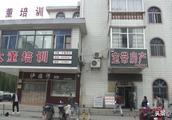 扬州重拳整治校外培训机构,已有近40家被勒令停止办学