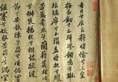 苏轼行书《九歌》