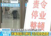 雇人住院公然骗保?13名涉案人员被控制两家沈阳医院被停业