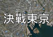 「荒野行动」新地图东京决战:真心比老地图好玩太多了!