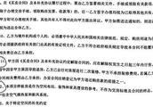 """房企""""霸王条款""""被责令整改,新合同文本供参考"""