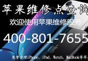「深圳苹果售后400-801-7655」深圳官方苹果售后维修