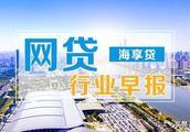网贷行业早报:9%土豪投资P2P超百万元 一杭州平台逃犯落网