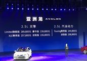 价格终于来了!丰田亚洲龙正式上市,20.88万起叫凯美瑞怎么办?