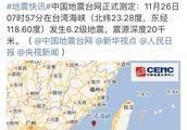 刚刚!台湾海峡附近!6.2级地震!泉州连一楼都感觉到了