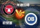 丹麦超 足球分析预测:米迪兰特 vs 欧登塞