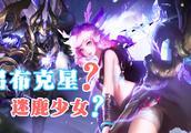 王者荣耀:她号称吕布克星!新英雄「瑶」即将上线,网友不买账?