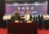 江南造船与中山大学签订6000吨级海洋综合科考实习船建造合同